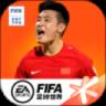 FIFA足球世界手游安卓V1.6.3.0官方最新版