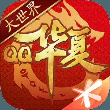 QQ华夏手游官方版