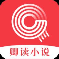 卿读小说app3.9.9.3236安卓版