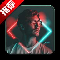 Neon Art照片编辑器破解版1.2.1 安卓专业解锁版