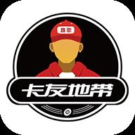 卡友地带2.9.53 最新版