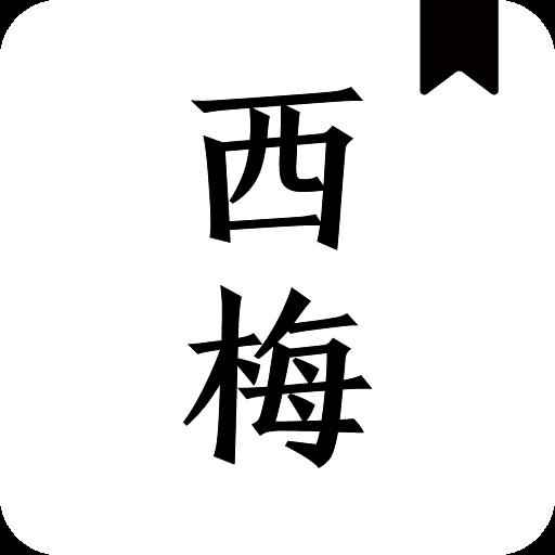 西梅小说最新版1009 安卓清爽版