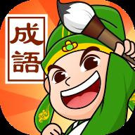 成语霸王app下载1.0.0最新版