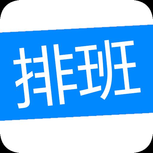 小明排班app1.2最新版