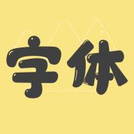 手机字体美化秀安卓V1.0.0手机最新版