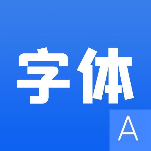 花样字体管家1.1 最新版