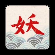 知妖v0.0.2安卓手机最新版
