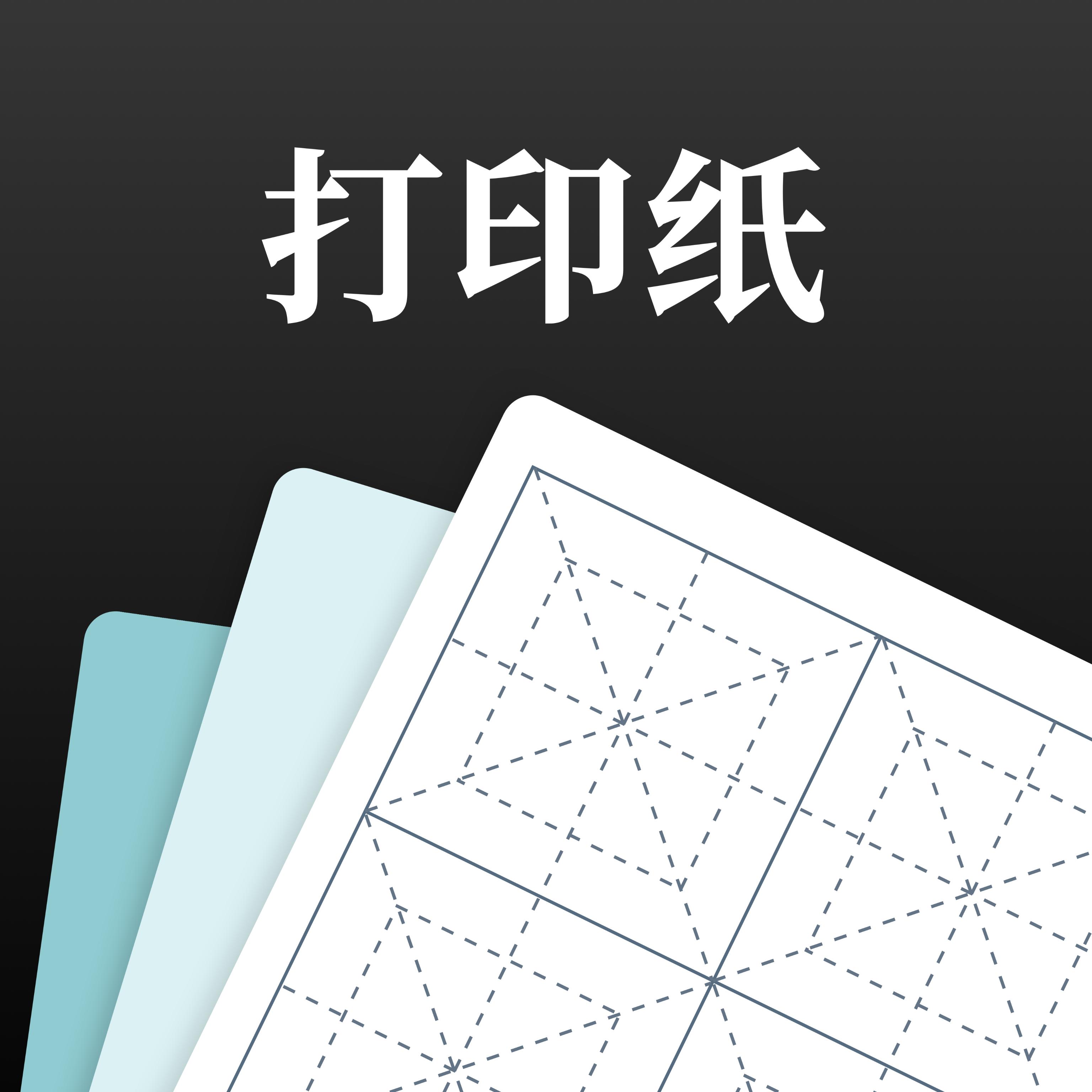 A4打印纸模板app1.0最新版
