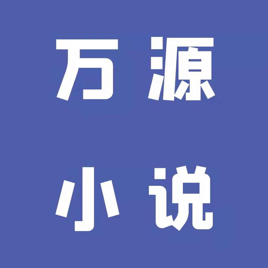 万源小说纯净版1.3 安卓去广告版