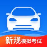 驾考驾校理论试题宝典V1.0安卓手机最新版