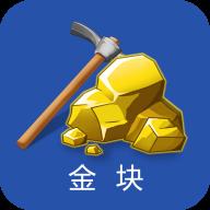 金块管家V3.8.7手机最新版