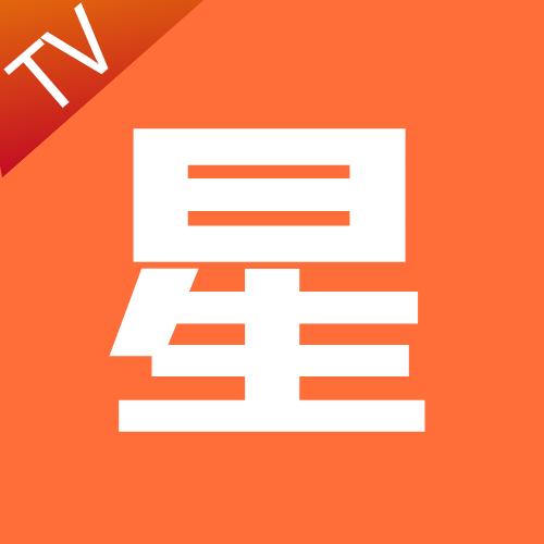 星TV app最新清爽版6.1 安卓去广告版