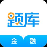 金融考证准题库app