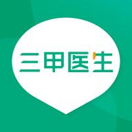 三甲医生app