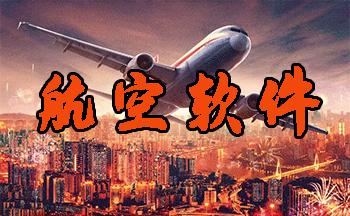 航空软件合集