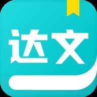 达文免费小说APP安卓V1.2.0手机最新版