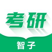 智子在职考研app