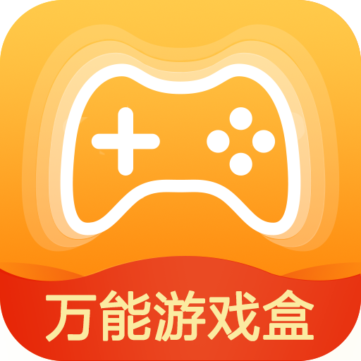 万能游戏盒子安卓版下载8.3.5手机版