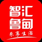 智汇鲁甸app
