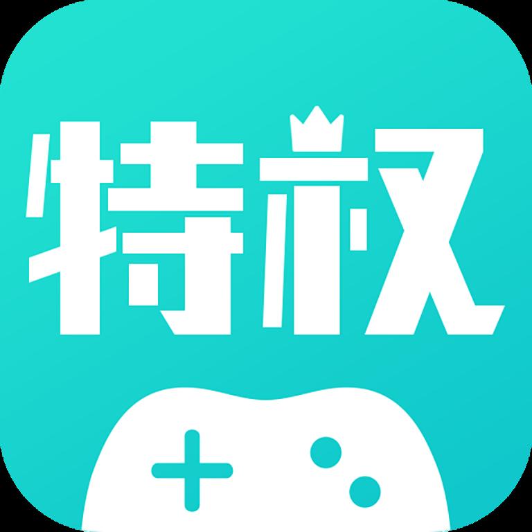 特权手游盒子安卓版1.2.0手机版