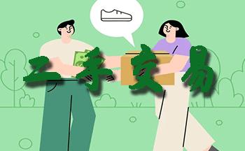 二手物品回收app