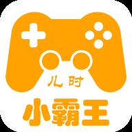 儿时小霸王app1.0.3手机版