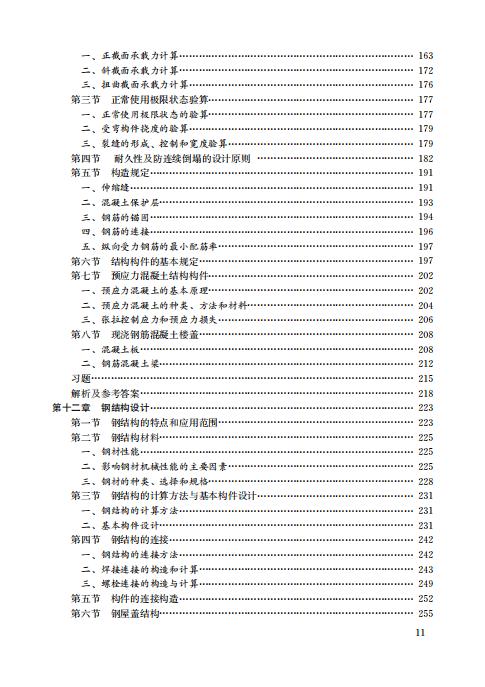 注册建筑师教材pdf图片