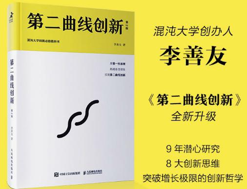 第二曲线创新(第2版)混沌大学创新必修教科书PDF下载