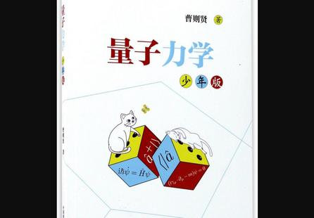 量子力学少年版pdf电子版免费阅读