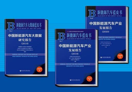 中国新能源汽车产业发展报告(2018-2020)PDF下载
