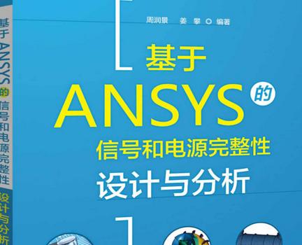 基于ansys的信号和电源完整性设计与分析高清版