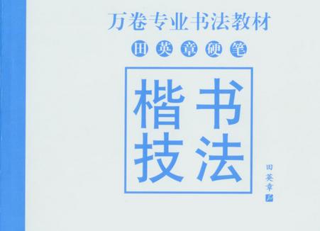 田英章硬笔楷书技法pdf免费版