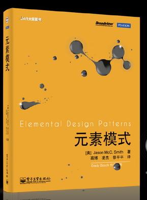 元素模式pdf电子书