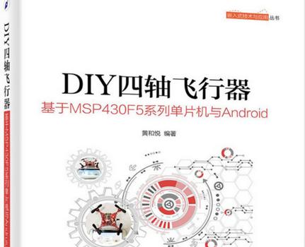 diy四轴飞行器电子书免费分享