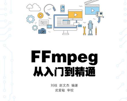 ffmpeg从入门到精通电子书