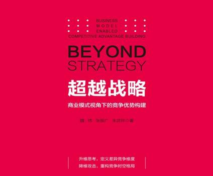 超越战略:商业模式视角下的竞争优势构建pdf