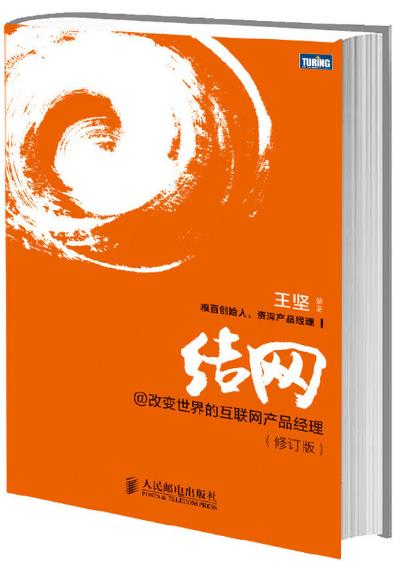 结网@改变世界的互联网产品经理pdf全文试读