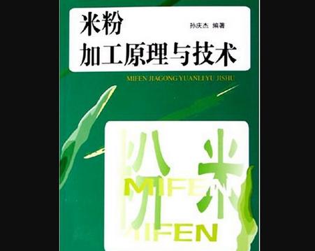 米粉加工原理与技术.pdf 孙庆杰免费版
