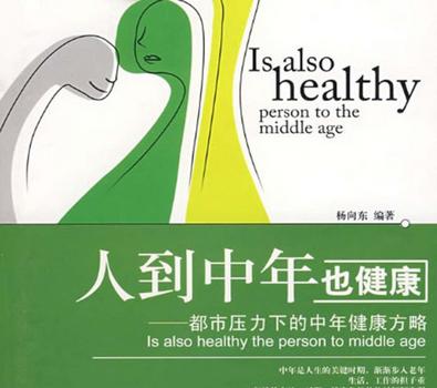 人到中年也健康电子书在线阅读