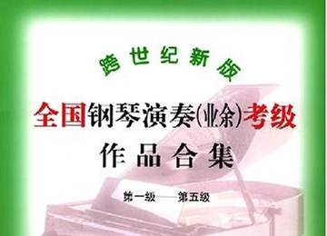 跨世纪新版全国钢琴演奏(业余)考级作品合集第一级-第五级免费阅读