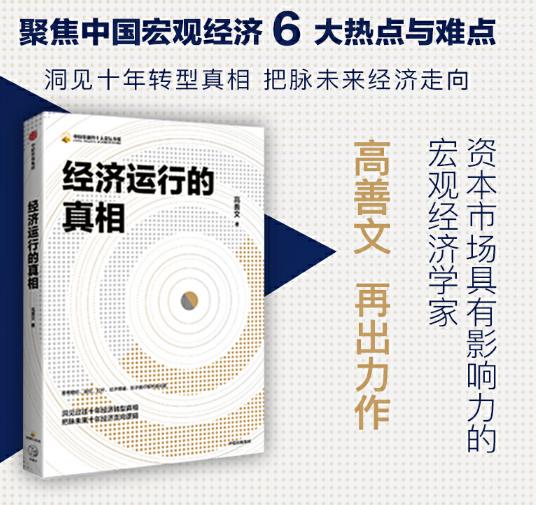 经济运作的真相pdf全文在线