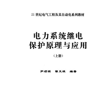 电力系统继电保护原理与应用上册pdf