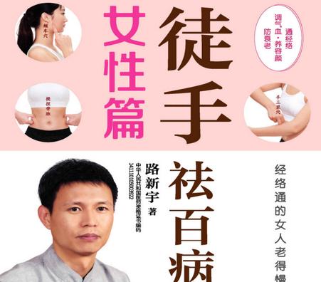 徒手祛百病女性篇pdf免费在线阅读