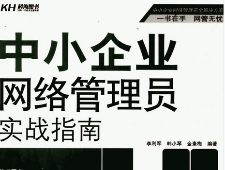 中小企业网络管理员实战指南pdf电子版