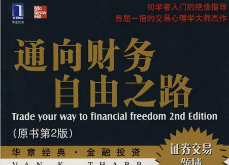 通向财务自由之路第2版pdf免费阅读