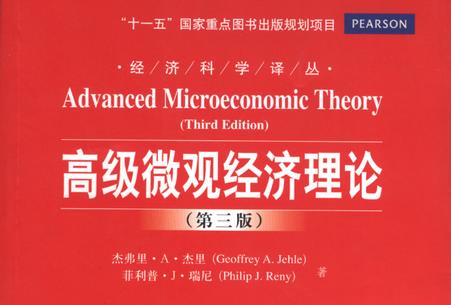 高级微观经济理论第三版pdf中文版免费阅读