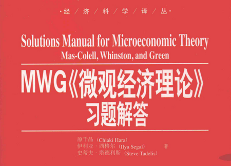 MWG微观经济理论习题解答pdf免费阅读