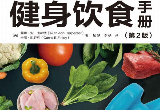健身饮食手册(第2版)PDF电子书下载