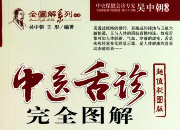 中医舌诊完全图解pdf