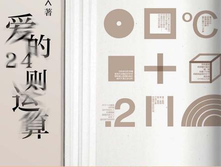 爱的24则运算PDF电子版免费下载